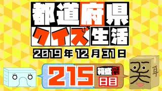 【箱盛】都道府県クイズ生活(215日目)2019年12月31日