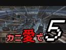 【Kenshi】カニ愛で5【VOICEROID実況】