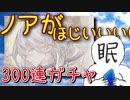 【グラブル】貯めに貯めた無料分でガチャ天井!!!!【天井ガチャ実況】