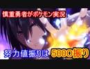 【ポケモン剣盾】慎重勇者みたいに戦えばポケモン全部勝てる説
