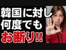 菅官房長官「まったく興味はない」と門前払い 徴用工問題で合同協議体設置を傾国側が提案