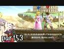 スマブラSP実況 part53【ノンケ対戦記☆VIPビッチの挑戦! VSピット】