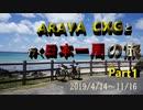 【自転車旅】 ARAYA CXGと行く日本一周の旅 Part 1