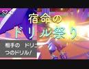 【♯2-3】剣盾ガチ対戦/アーマーガア使いの宿命,ドリルは気合で避けろ【ポケモンソードシールド】