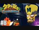 【クラッシュバンディクー2】歴代クラッシュ実況プレイツアー!!【実況】#8