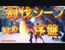 【ライブクリップス】 序盤のモンスター討伐シーン まとめてみた 【ドーントレス】 【Dauntless】