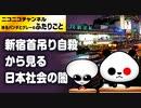 新宿自○ネット拡散で見え隠れする日本の闇