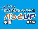 【第220回】かな&あいりの文化放送ホームランラジオ! パっとUP