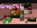 【ゆっくり実況】 Gregぐらし  #7 【Minecraft】