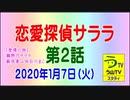【恋愛探偵サララ】(第2話)[2020年1月7日](ボイスロイド推理小説)