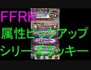 【FFRK】属性ピックアップ&シリーズラッキー装備召喚(2020.1)