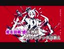 【ニコカラ】ルマ -3【Off Vocal】