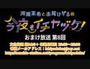 【月額会員限定】河瀬茉希と赤尾ひかるの今夜もイチヤヅケ! おまけ放送 第8回(2020.01.07)