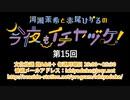 河瀬茉希と赤尾ひかるの今夜もイチヤヅケ! 第15回放送(2020.01.06)