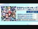 アニソンランキング 2019年12月【ケロテレビランキング】