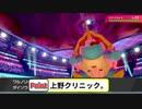 【実況】ポケモン剣を人気なさそうなポケモンでクリア #6