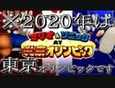 ※2020年は東京オリンピックです【マリオ&ソニックAT北京オリンピック】