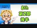 コメント付き【第8回ANIMAAAD祭】一斉生放送アーカイブ 第2部(後半)