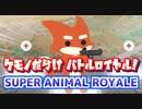 ケモノだらけバトルロイヤルがめちゃかわいい件【SUPER ANIMAL ROYALE】