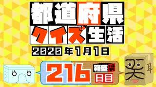 【箱盛】都道府県クイズ生活(216日目)2020年1月1日