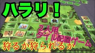 フクハナのボードゲーム紹介 No.417『ハラリ!』