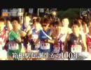 【疑似m@s】第96回箱根駅伝エンディング・アイ MUST GO!版