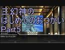 【三幻神のはじめてのおつかい】クトゥルフ神話TRPG/part5