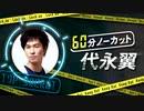 【会員限定】「60分ノーカット代永翼」#6