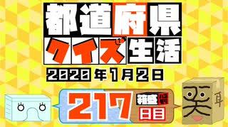 【箱盛】都道府県クイズ生活(217日目)2020年1月2日