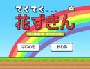 【自作ゲームフェス2020】てくてく花ずきん 紹介動画