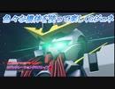 【Gジェネレーションクロスレイズ】色々な機体を使って楽しくGジェネ Part45(2/2)