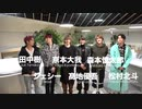 "SixTONES -""Imitation Rain"" MV preview"