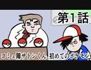 「アニメ」コミュ障のサトシ、初めてのポケモン「ポケモン」