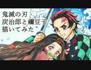 修正版【鬼滅の刃】炭治郎と禰豆子描いてみた【コピック・イラストマーカー】