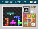 【自作ゲームフェス2020】テトアナ 紹介動画
