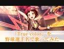 「True color」を野球選手名で歌ってみた【羽沢つぐみ誕生日記念】