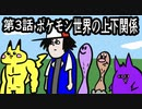 「ポケモン」ポケモン世界の上下関係「アニメ」