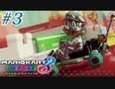 【4人実況】足を引っ張り合う『マリオカート8DX』実況プレイ #3