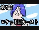 「ポケモン」ロケット団カースト「アニメ」