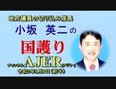 『人権過剰保護の是正を!刑法39条廃止を(前半)』小坂英二 AJER2020.1.9(1)