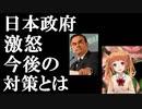 ゴーン被告驚愕の出国に日本政府が本気で対策..レバノン大統領は日本との関係重視の発言でアピール
