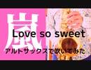 【love so sweet /嵐】アルトサックスで吹いてみた