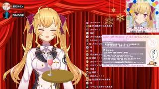 【誕生日】鷹宮リオンの誕生日をお祝いに来てくれた内名色吉郎【にじさんじ】