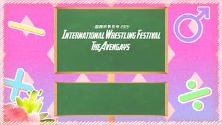 【メドレー単品】国際的男尻祭2019 – The Avengays