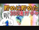 【グラブル】貯めに貯めた無料分でガチャ天井!!!!200連目【天井ガチャ実況】