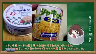 缶詰で炊き込みご飯【ツナ缶&コーン缶】