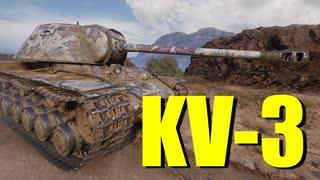 【WoT:KV-3】ゆっくり実況でおくる戦車戦Part663 byアラモンド