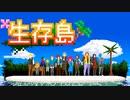 【実況】―キミガシネ―無人島で生き残れ!サバイバル生活! part1