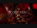 CODE VEIN #5