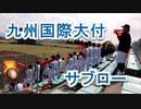 九州国際大付の応援!!ロッテ・サブローのテーマ!!春季高校野球(baseball)福岡大会!!
